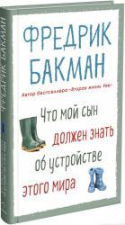 купити: Книга Что мой сын должен знать об устройстве этого мира