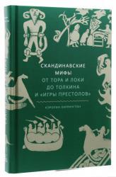 """купити: Книга Скандинавские мифы: от Тора и Локи до Толкина и """"Игры престолов"""""""