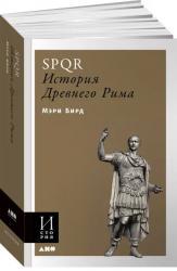 купити: Книга SPQR: История Древнего Рима