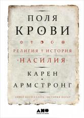 купити: Книга Поля крови: Религия и история насилия