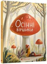 купити: Книга Осінні віршики