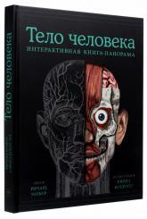 купити: Книга Тело человека. Интерактивная книга-панорама