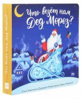 купити: Книга Что везет нам Дед Мороз?