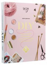 купити: Книга DIY. От макраме и вышивки до каллиграфии и флористики