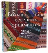 купити: Книга Большая книга северных орнаментов. 200 узоров в технике фер-айл