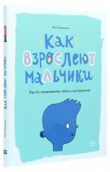 купити: Книга Как взрослеют мальчики. Гид по изменениям тела и настроения