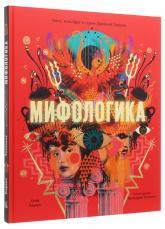 купити: Книга Мифологика. Боги, монстры и герои Древней Греции