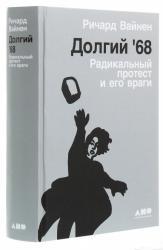 купити: Книга Долгий '68: радикальный протест и его враги