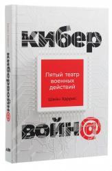 купить: Книга Кибервойн@: Пятый театр военных действий