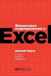 купити: Книга Финансовое моделирование в Excel