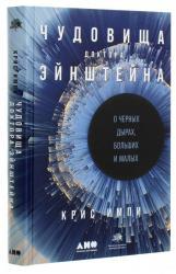 купить: Книга Чудовища доктора Эйнштейна: О черных дырах, больших и малых