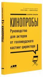 купить: Книга Кинопробы: Руководство для актеров от голливудского кастинг-директора