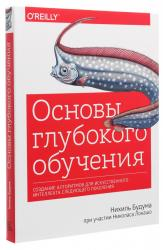 купить: Книга Основы глубокого обучения. Создание алгоритмов для искусственного интеллекта следующего поколения