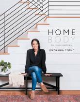 купить: Книга Homebody. Дом с вашим характером