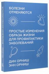 купить: Книга Болезни отменяются. Простые изменения образа жизни для профилактики заболеваний