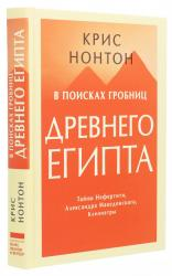 купити: Книга В поисках гробниц Древнего Египта. Тайны Нефертити, Александра Македонского, Клеопатры