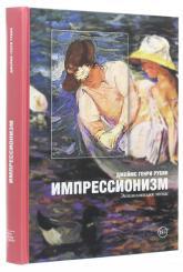купити: Книга Импрессионизм: энциклопедия эпохи