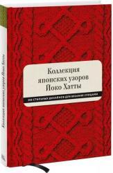 купити: Книга Коллекция японских узоров Йоко Хатты. 200 стильных дизайнов для вязания спицами
