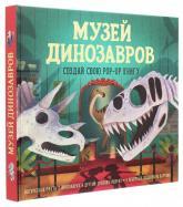 купити: Книга Музей динозавров. Создай свою pop-up книгу