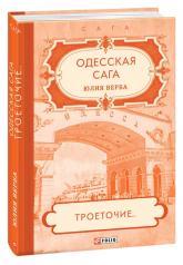 купити: Книга Одесская сага. Книга 4. Троеточие…