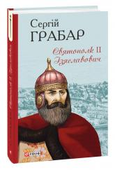 купити: Книга Святополк ІІ Ізяславович