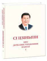 купить: Книга Про державне управління в Китаї.Том І