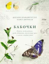 купити: Книга Бабочки. Основы систематики, среда обитания, жизненный цикл и магия совершенства