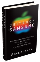 купити: Книга Світанок Samsung