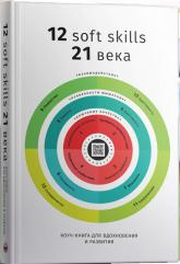 купить: Книга 12 soft skills 21 века. Коуч-книга для вдохновения и развития. Сборник саммари + аудиокнига