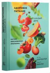 купити: Книга Здоровое питание каждый день. Научно обоснованная программа