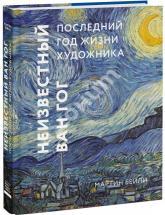 купити: Книга Неизвестный Ван Гог: последний год жизни художника
