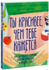 купити: Книга Ты красивее, чем тебе кажется. Как выработать здоровые пищевые привычки и принять себя