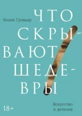 купити: Книга Что скрывают шедевры: искусство в деталях