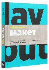 купити: Книга Школа дизайна: макет. Практическое руководство для студентов и дизайнеров