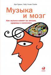 купить: Книга Музыка и мозг: Как музыка влияет на эмоции, здоровье и интеллект