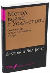 купити: Книга Метод волка с Уолл-стрит