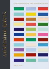 купить: Книга Анатомия цвета. Об истории красок и цветовых решениях в интерьере