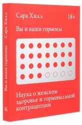 купити: Книга Вы и ваши гормоны. Наука о женском здоровье и гормональной контрацепции
