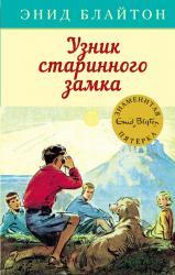 купить: Книга Блайтон Энид - Узник старинного замка