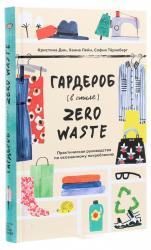 купити: Книга Гардероб в стиле Zero Waste. Практическое руководство по осознанному потреблению