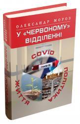"""купить: Книга У""""червоному""""відділенні:COVID,політика,життя"""