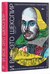 купить: Книга И все это Шекспир