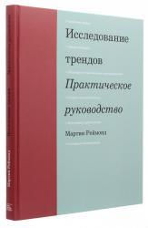 купити: Книга Исследование трендов. Практическое руководство