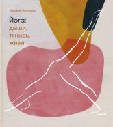 купить: Книга Йога: дыши, тянись, живи