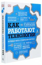 купить: Книга Как работают технологии. Наглядные факты о техническом прогрессе