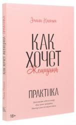 купити: Книга Как хочет женщина. Практика