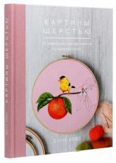 купить: Книга Картины шерстью. 16 живописных мастер-классов по валянию иглой