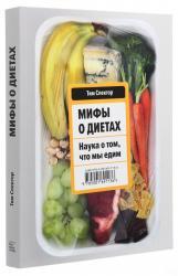 купити: Книга Мифы о диетах. Наука о том, что мы едим