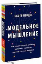купити: Книга Модельное мышление. Как анализировать сложные явления с помощью математических моделей