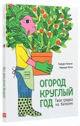 купити: Книга Огород круглый год. Твоя грядка на балконе
